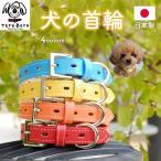 犬 首輪 おしゃれ 中型犬 小型犬 革 かわいい 犬首輪 犬の首輪 OTM-1