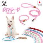 犬 首輪 リード 犬リード おしゃれ 中型犬 小型犬  かわいい パラコード首輪&リード作成キット pl-03