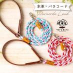パラコードリード・人気のパラコードを日本の職人が1本1本手編みしたワンランク上の犬用リードです
