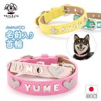 犬 首輪 おしゃれ 中型犬 小型犬 名前入り 革 かわいい 犬首輪 犬の首輪 TM-2-INI