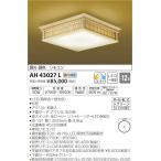 AH43027L コイズミ照明 新遠角 しんおちずみ 調光・調色タイプ 和風シーリングライト [LED][〜12畳]