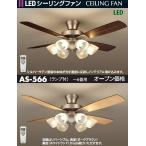 AS-566 DAIKO シルバーサテン塗装 ファン本体+灯具セット シーリングファン [LED電球色][〜6畳]