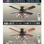 ASL-511 DAIKO ブラック塗装 ファン本体+灯具セット シーリングファン [LED電球色][〜4.5畳]