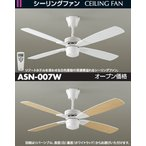 ASN-007W DAIKO ホワイト塗装  シーリングファン