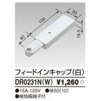 照明部品 あすつく 東芝ライテック DR0231NW フィードインキャップ(白)