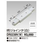 照明部品 あすつく 東芝ライテック DR0238NW I形ジョインタ(白)