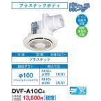 DVF-A10C4 東芝 ダクト用換気扇 スタンダード格子 楽タッチプラスチックボディ(φ100ダクト)