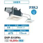 DVP-S10FH4 東芝 ダクト用換気扇 スタンダード格子 金属ボディ2部屋用(φ75ダクト)ナナハン [羽根径10cm]