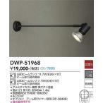 DWP-51968 DAIKO   アウトドアロングアームスポットライト [E26][ブラック]