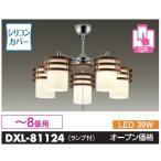 DXL-81124 ミッドセンチュリーシリーズ シリコンカバー パイプ吊シャンデリア [LED電球色][〜8畳] DAIKO