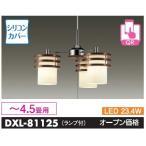 DXL-81125 ミッドセンチュリーシリーズ シリコンカバー コード吊シャンデリア [LED電球色][〜4.5畳] DAIKO