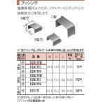 配線モール あすつく パナソニック DZA111W メタモール ブッシング A型