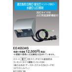 EE45534S パナソニック   スマート[電子]EEスイッチ付フル接地防水コンセント [ホワイトシルバー]