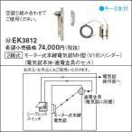 EK3812 パナソニック 電気錠システム  2線式 モーター式本締電気錠MH型 (V18シリンダー)