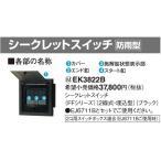 EK3822B パナソニック 電気錠システム  シークレットスイッチ(FFシリーズ)(2線式・埋込型) (防雨型)(ブラック)
