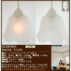 GLI972D1 アカネライティング イタリア製乳白消しガラス  配線ダクトレール用コード吊ペンダント [白熱灯]