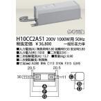 H10CC2A51 岩崎電気 EYE アイ H10CC2A51 HID1KW一般形高力率 安定器200V 50Hz(東日本仕様)