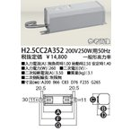 H25CC2A352 岩崎電気 EYE アイ H2.5CC2A352 HID250W一般形高力率安定器200V 50Hz(東日本仕様)