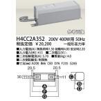 H4CC2A352 岩崎電気 EYE アイ H4CC2A352 HID400W一般形高力率安定器200V 50Hz(東日本仕様)