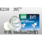JR12V20WLMK3EZH USHIO ダイクロハロゲンランプ 12V用EZ10口金 Φ35mm 20W(中角) JR12V20WLM/K3/EZ-H