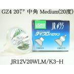 JR12V20WLMK3H ダイクロハロゲンランプ 12V用GZ4口金 Φ35mm 20W(中角) JR12V20WLM/K3-H USHIO