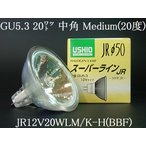 JR12V20WLMKHBBF USHIO ダイクロハロゲンランプ 12V用GU5.3口金 Φ50mm 20W(中角) JR12V20WLM/K-H(BBF)