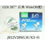 JR12V28WLWK3H ダイクロハロゲンランプ 12V用GZ4口金 Φ35mm 28W(広角) JR12V28WLW/K3-H USHIO