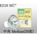 JR12V50WLMKEZH USHIO ダイクロハロゲンランプ 12V用EZ10口金 Φ50mm 50W(75W形)(中角) JR12V50WLM/K/EZ-H