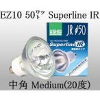 JR12V50WLMKEZIR USHIO ダイクロハロゲンランプ 12V用EZ10口金 スーパーラインIR Φ50mm 50W(中角) JR12V50WLM/K/EZ-IR