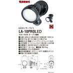 LEDライト あすつく オプテックス LA-10PROLED 防犯タイプ 1灯式 LEDセンサーライト 白色 ブラック