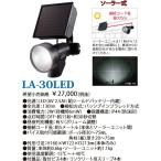 ショッピングLED LEDライト あすつく オプテックス LA-30LED LED1灯タイプ ソーラー式 センサーライトONOFF型