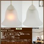 LDL320D1 アカネライティング イタリア製乳白消しガラス  配線ダクトレール用コード吊ペンダント [白熱灯]