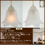 LDL969D1 アカネライティング イタリア製乳白消しガラス  配線ダクトレール用コード吊ペンダント [白熱灯]
