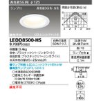 LEDD8500-HS   LED ダウンライト LEDユニフラット形ランプ付 高気密SG1形 φ125 浅形H55 60Wクラス 調光不可 アウトレット あすつく 東芝ライテック