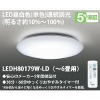 LEDH80179W-LD  [あすつく] 東芝ライテック 単色・連続調光タイプ ゆっくりおやすみタイマーリモコン付 シーリングライト [LED昼白色][〜6畳]