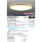 LEDH81636N-LC 東芝ライテック RuotalLight ルオータルライト キレイ色kireiroシーリングライト [LED][〜8畳]