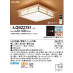 LGBZ2781 パナソニック 調光・調色タイプ 明るさフリー  和風シーリングライト [LED][〜10畳][リモコン付]