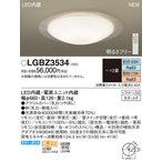 LGBZ3534 調光・調色タイプ  シーリングライト [LED昼光色〜電球色][〜12畳] パナソニック
