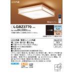 LGBZ3770 パナソニック 調光・調色タイプ 和風 シーリングライト [LED昼光色〜電球色][〜12畳]