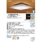 LGBZ3775 パナソニック PANELIA パネリア 調光・調色タイプ 明るさフリー 和風シーリングライト [LED][〜12畳][リモコン付]