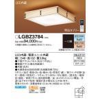 LGBZ3784 調光・調色タイプ 和風 シーリングライト [LED昼光色〜電球色][〜12畳] パナソニック