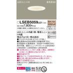 LSEB5059LE1 60形Φ100 拡散 美ルック ダウンライト [LED電球色][ホワイト] パナソニック