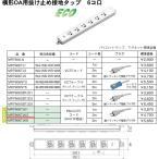 MR7906TJK3 明工社   横形OA用抜け止め接地タップ6コ口パイロットランプ、マグネット付 EM-CCTF3m 接地プラグ付