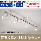 MRS-725SLED-PLUS  [あすつく] てるくにオリジナルセット   ワンタッチダクトレールダイクロハロゲン形調光対応LEDランプ スポットライト 4個セット [LED電球色]