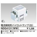 NDG4131WW 東芝ライテック E'sイーズ  電流検知形パイロットランプ(4A・白)(ニューホワイト)