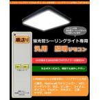 OCR-FLCR1  [あすつく] オーム電機 蛍光シーリングライト専用  汎用照明用リモコン