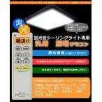 OCR-FLCR2  [あすつく] オーム電機 調光機能対応 蛍光管シーリングライト用  汎用照明用リモコン