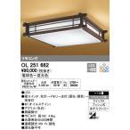 ショッピング古 OL251662 オーデリック 調光・調色タイプ  和風シーリングライト [LED][〜14畳]