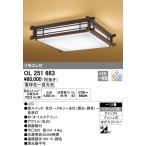 ショッピング古 OL251663 オーデリック 調光・調色タイプ  和風シーリングライト [LED][〜12畳]