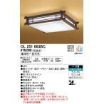 ショッピング古 OL251663BC オーデリック CONNECTED LIGHTING  和風シーリングライト [LED][〜12畳][Bluetooth]